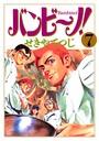バンビ〜ノ! (7)