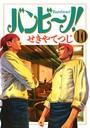 バンビ〜ノ! (10)