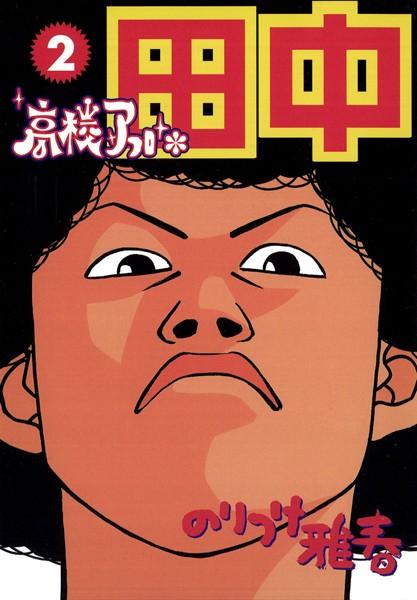高校アフロ田中 (2)