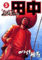 高校アフロ田中 (5)