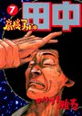 高校アフロ田中 (7)
