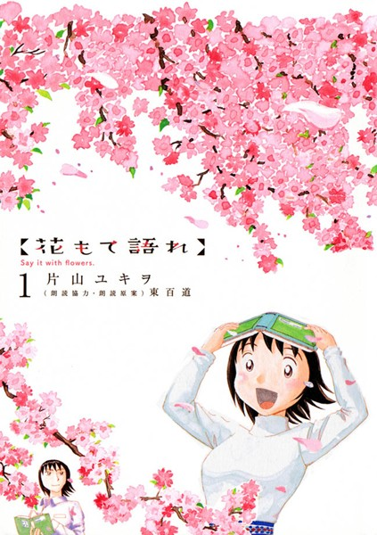 花もて語れ (1)
