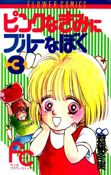 ピンクなきみにブルーなぼく (3)