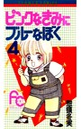 ピンクなきみにブルーなぼく (4)
