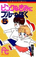 ピンクなきみにブルーなぼく (5)