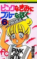 ピンクなきみにブルーなぼく (6)