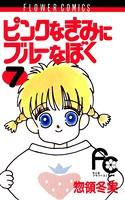 ピンクなきみにブルーなぼく (7)