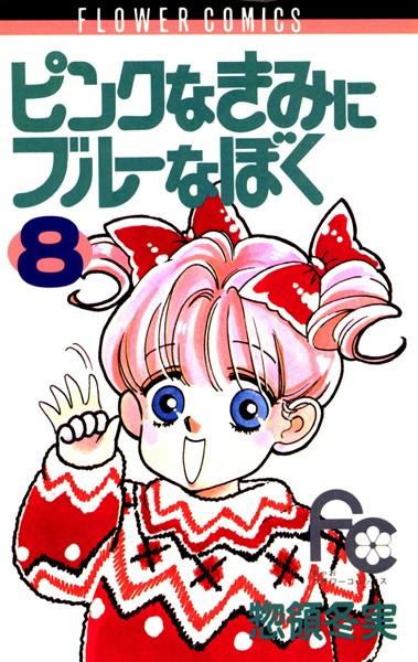 ピンクなきみにブルーなぼく (8)