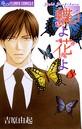 蝶よ花よ (3)