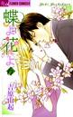 蝶よ花よ (6)