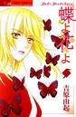 蝶よ花よ (7)