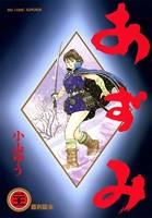 あずみ (21)