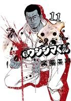 闇金ウシジマくん (11)
