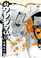 闇金ウシジマくん (16)
