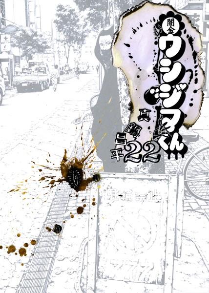 闇金ウシジマくん (22)