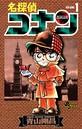 名探偵コナン (1)