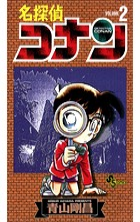 名探偵コナン (2)