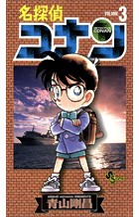 名探偵コナン (3)
