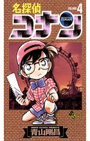 名探偵コナン (4)