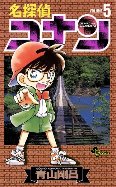 名探偵コナン (5)