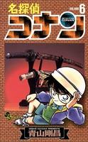 名探偵コナン (6)
