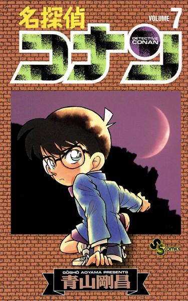 名探偵コナン (7)
