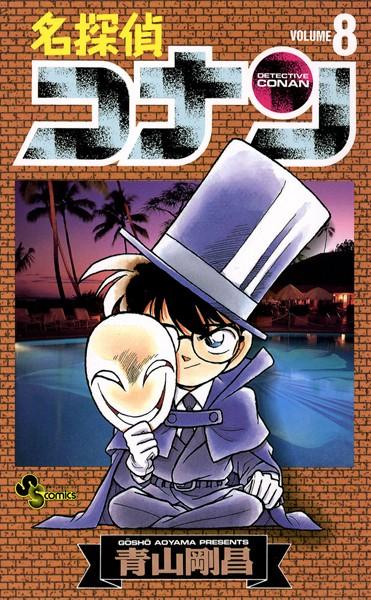 名探偵コナン (8)