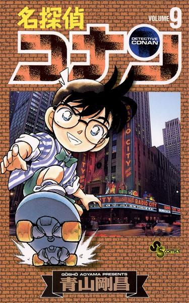 名探偵コナン (9)