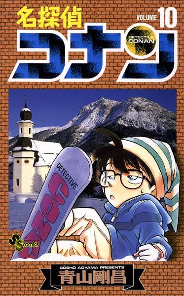 名探偵コナン (10)