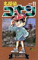 名探偵コナン (11)