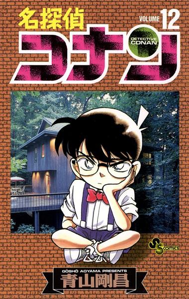 名探偵コナン (12)