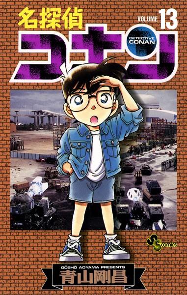 名探偵コナン (13)