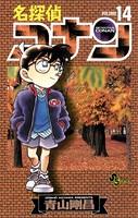 名探偵コナン (14)
