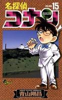 名探偵コナン (15)