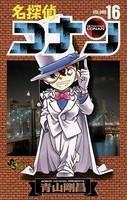 名探偵コナン (16)