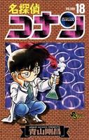 名探偵コナン (18)