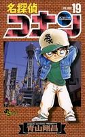 名探偵コナン (19)