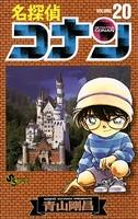 名探偵コナン (20)