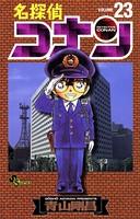 名探偵コナン (23)