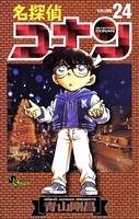 名探偵コナン (24)