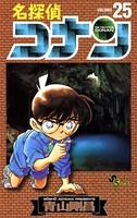 名探偵コナン (25)