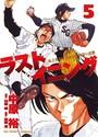 ラストイニング 私立彩珠学院高校野球部の逆襲 (5)