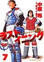 ラストイニング 私立彩珠学院高校野球部の逆襲 (7)