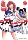 ラストイニング 私立彩珠学院高校野球部の逆襲 (9)