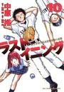 ラストイニング 私立彩珠学院高校野球部の逆襲 (10)