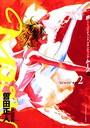 MOON〜昴ソリチュードスタンディング〜 (2)