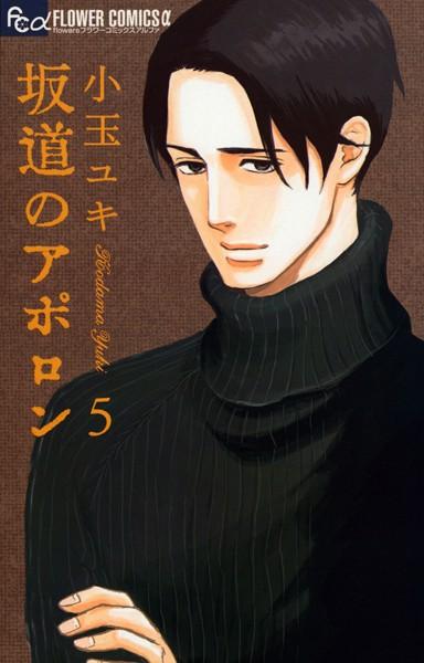 坂道のアポロン (5)
