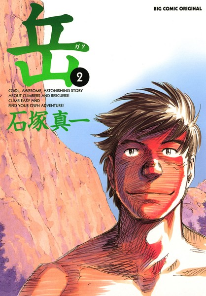 岳 (2)