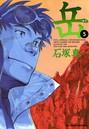 岳 (5)
