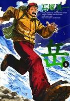 岳 (6)